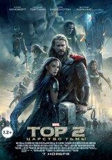 Постер к фильму «Тор 2: Царство тьмы IMAX 3D»