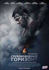 Постер к фильму «Глубоководный горизонт»