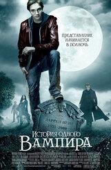 Постер к фильму «История одного вампира»
