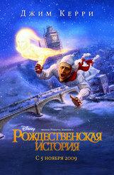 Постер к фильму «Рождественская история»