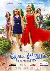 Постер к фильму «О чем молчат девушки»