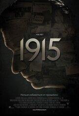Постер к фильму «1915»