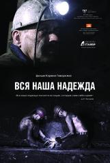 Постер к фильму «Вся наша надежда»