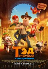 Постер к фильму «Тэд-путешественник и Тайна царя Мидаса»