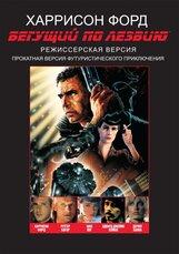 Постер к фильму «Бегущий по лезвию»