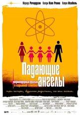 Постер к фильму «Падающие ангелы»