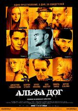 Постер к фильму «Альфа Дог»