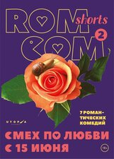 Постер к фильму «Rom Com Shorts 2»