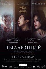 Постер к фильму «Пылающий»