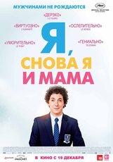 Постер к фильму «Я, снова я и мама»