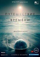 Постер к фильму «Путешествие времени»