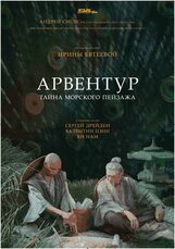 Постер к фильму «Арвентур»