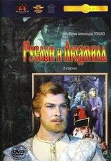Постер к фильму «Руслан и Людмила»