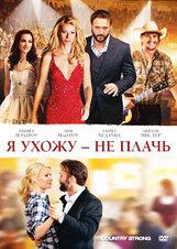 Постер к фильму «Я ухожу - не плачь»