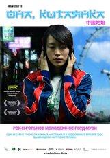 Постер к фильму «Она, китаянка»