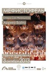 Постер к фильму «Мефистофель»