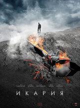 Постер к фильму «Икария»