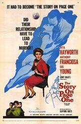 Постер к фильму «Статья на первой странице»