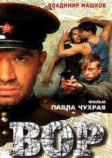 Постер к фильму «Вор»