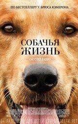 Постер к фильму «Собачья жизнь»