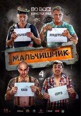 Постер к фильму «Мальчишник»