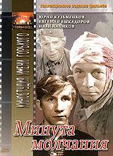 Постер к фильму «Минута молчания»