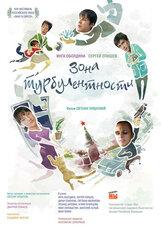 Постер к фильму «Зона турбулентности»