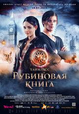 Постер к фильму «Таймлесс. Рубиновая книга»