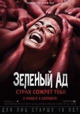 Постер к фильму «Зеленый ад»
