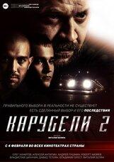 Постер к фильму «Карусели 2»