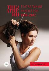 Постер к фильму «TheatreHD: Комеди Франсез: Мизантроп»