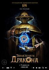 Постер к фильму «Тайна печати дракона»