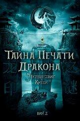 Постер к фильму «Тайна Печати дракона: Путешествие в Китай»