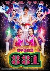 Постер к фильму «881»