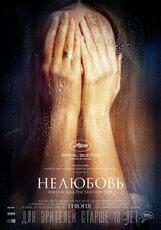 Постер к фильму «Нелюбовь»