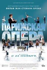 Постер к фильму «Парижская опера»