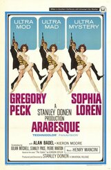 Постер к фильму «Арабеска»