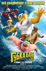 Постер к фильму «Губка Боб в 3D»