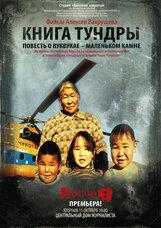 Постер к фильму «Книга тундры: Повесть о Вуквукае – маленьком камне»