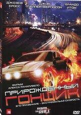 Постер к фильму «Прирожденный гонщик»