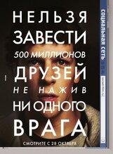 Постер к фильму «Социальная сеть»