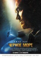 Постер к фильму «Черное море»