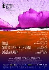 Постер к фильму «Под электрическими облаками»