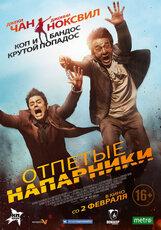 Постер к фильму «Отпетые напарники»