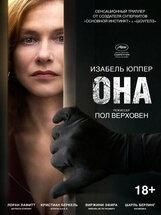 Постер к фильму «Она»