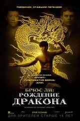 Постер к фильму «Брюс Ли: Рождение дракона»