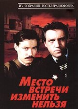 Постер к фильму «Место встречи изменить нельзя»