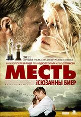 Постер к фильму «Месть»
