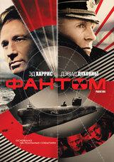 Постер к фильму «Фантом»