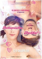 Постер к фильму «Лабиринты любви»